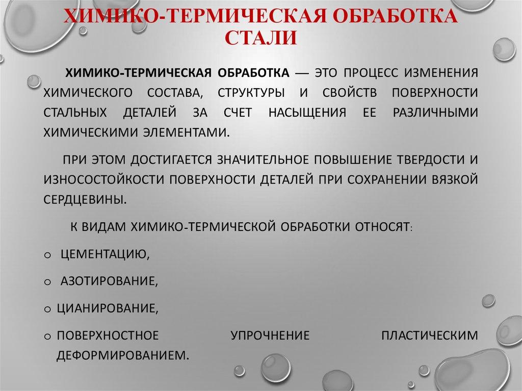 Виды термообработки   справочник для конструкторов, инженеров, технологов