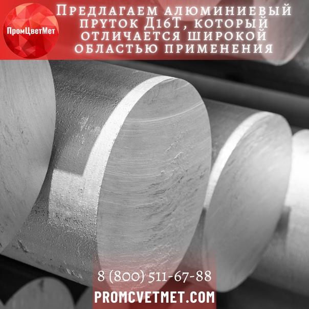 Дюралюминий: состав, свойства и применение