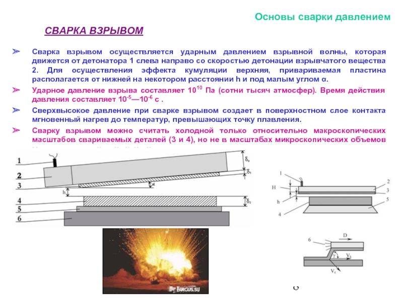 Сварка взрывом: технология, плюсы и минусы, техника безопасности