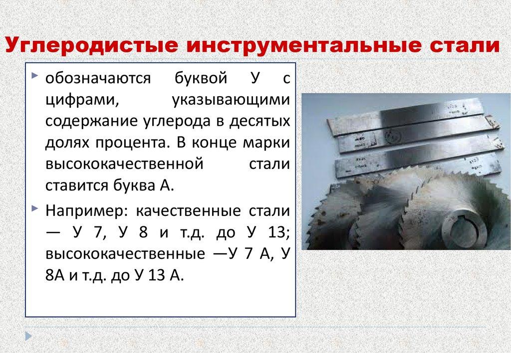 Расшифровка маркировок сталей, правила обозначения