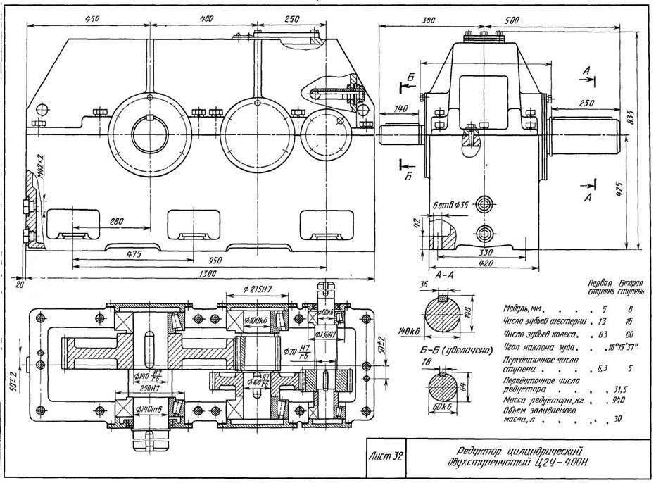 Проектирование двухступенчатого редуктора. курсовая работа (т). другое. 2013-07-28