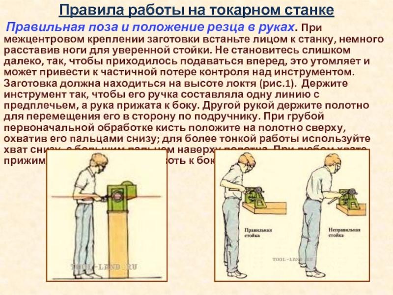 Инструкция по охране труда на токарном станке - образец рб 2021. белформа