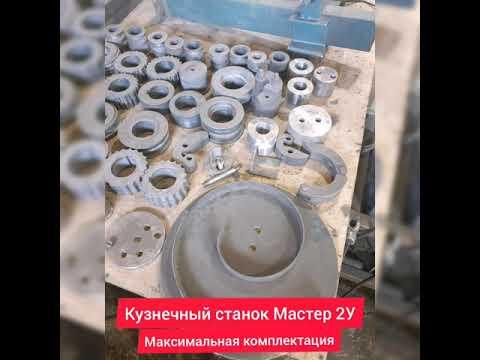 Сравнение кузнечных станков unv3-02, мастер-2у, ажур-универсал