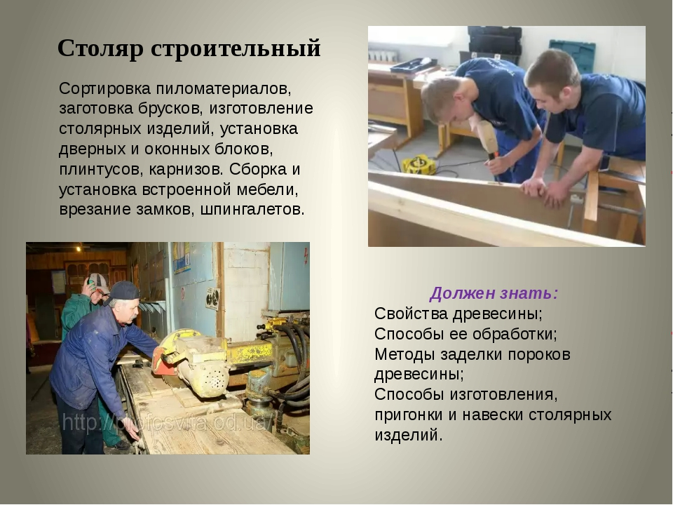 Отличия и сходства между плотником и столяром