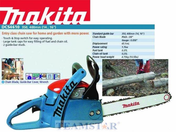 Бензопила для домашнего хозяйства Makita DCS4610