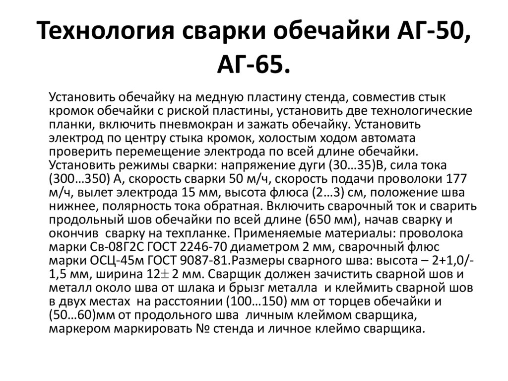 Журнал сварочных работ (приложение б по сп 70.13330.2012): форма
