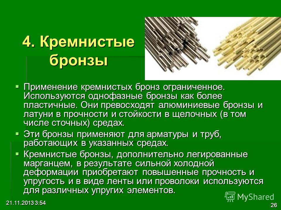 Маркировка бронзы: расшифровка марок оловянистой и другой бронзы, классификация. что входит в состав по госту?