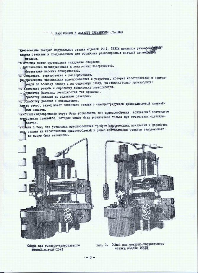 Станки карусельные токарные: модели и технические характеристики :: syl.ru