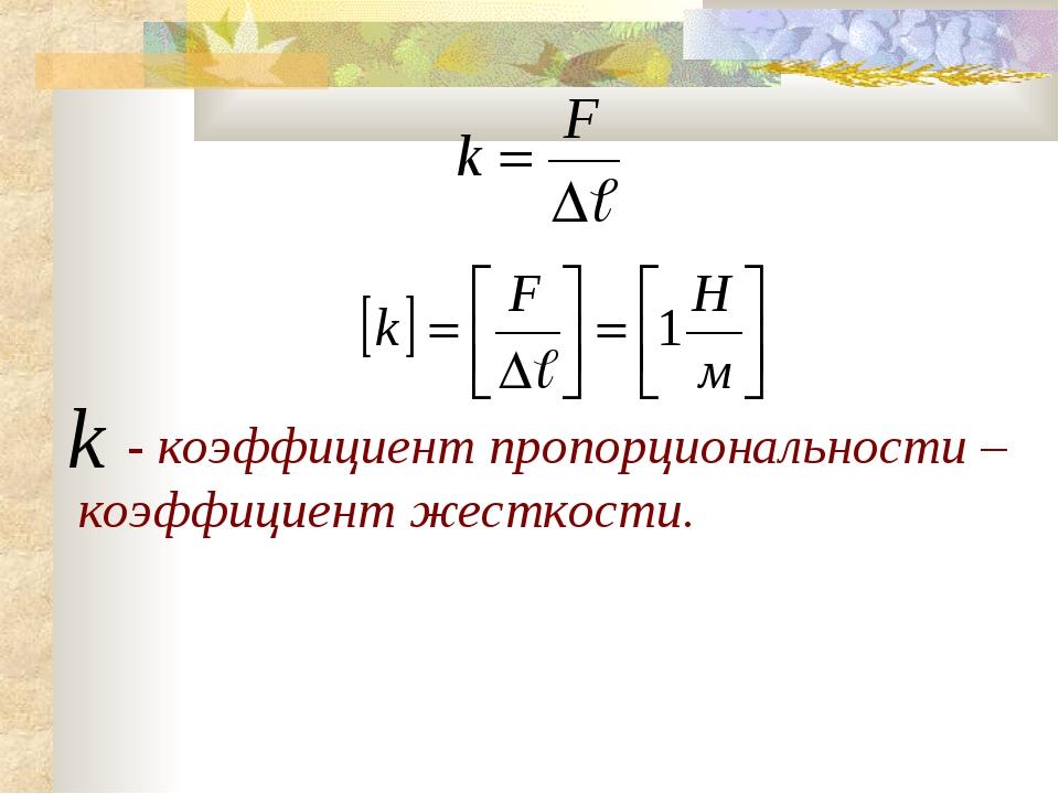 Формула жесткости пружины