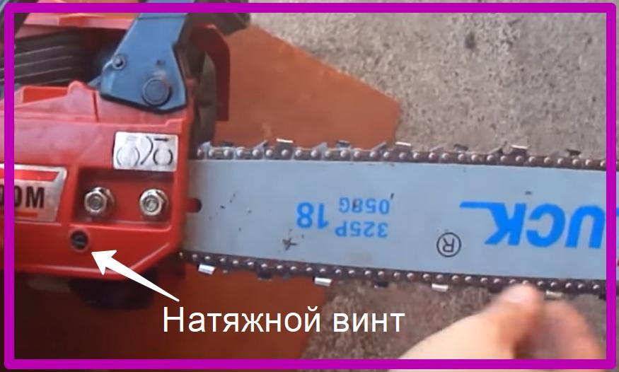 Правила замены и натяжки цепи на бензопиле