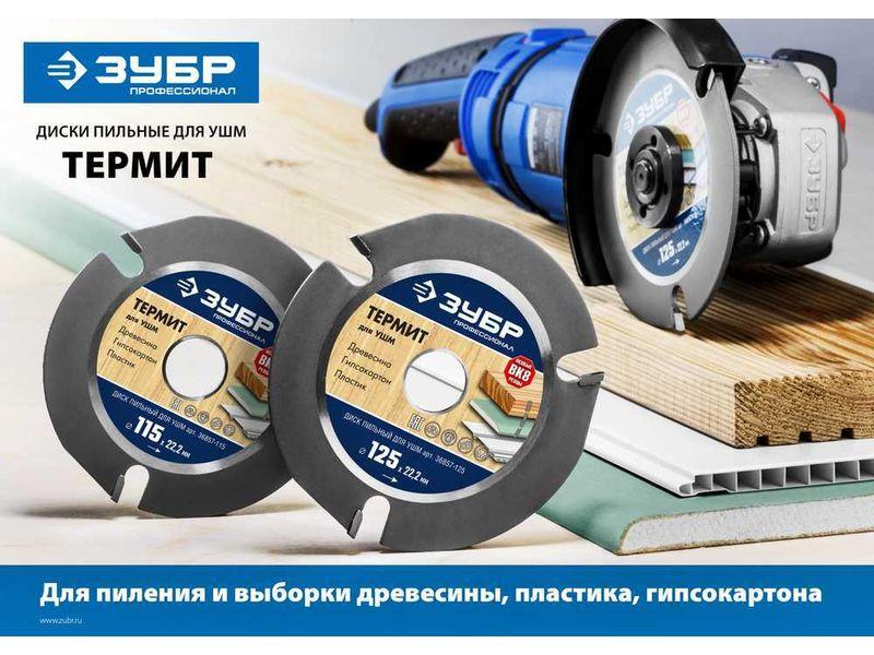 Виды дисков для обработки дерева с помощью болгарки