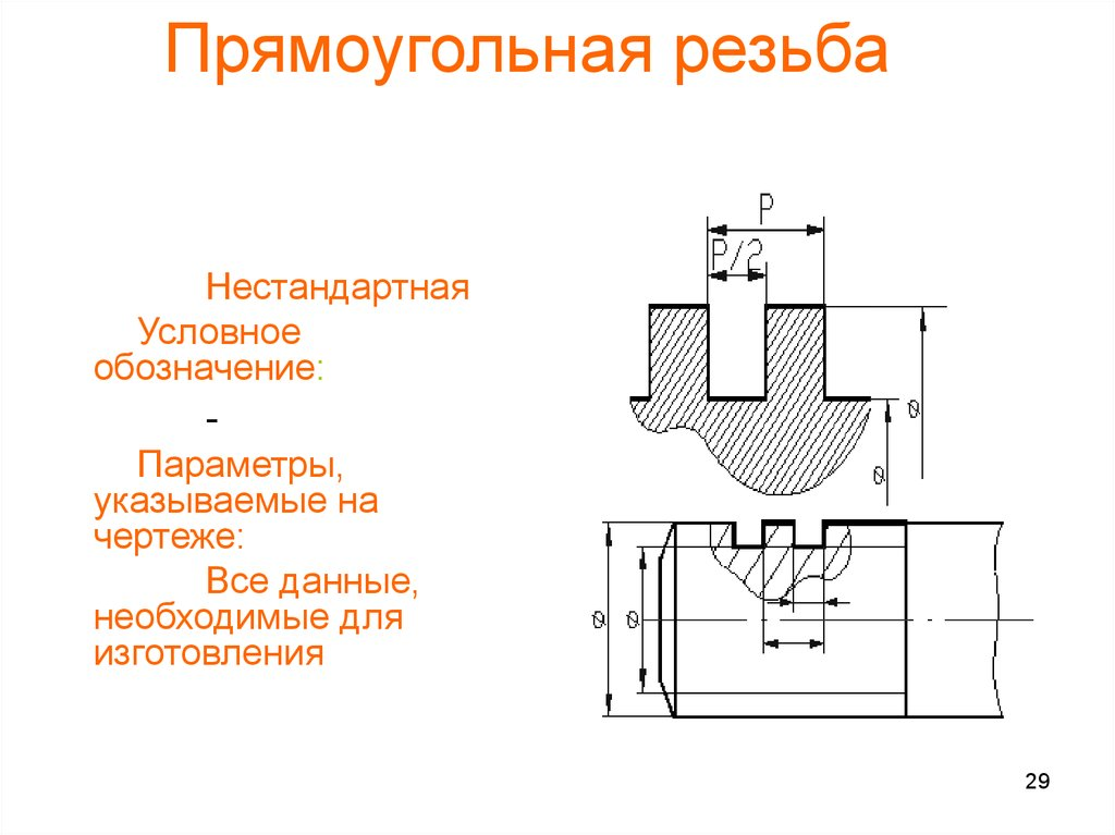 Обозначение резьбы трубной конической на чертеже гост - moy-instrument.ru - обзор инструмента и техники