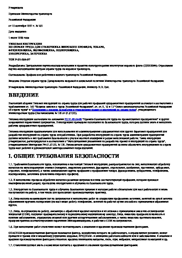 Рабочая инструкция токарю (6-й разряд) - образец рб 2021. белформа - бланки документов, беларусь