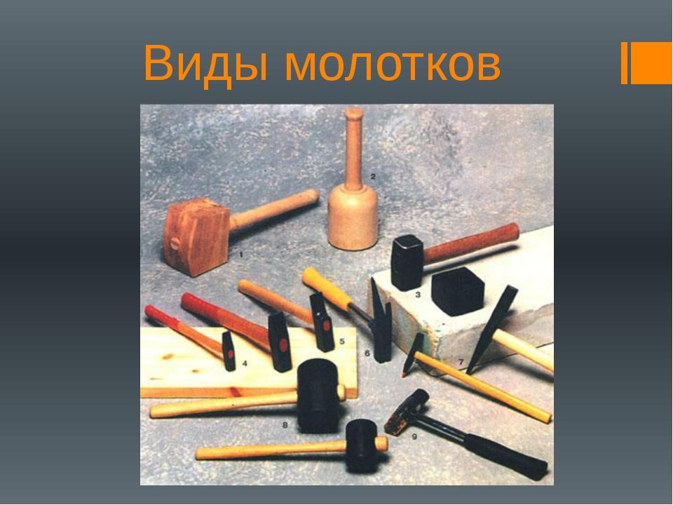 Какой молоток лучше выбрать: виды, конструктивные особенности, материал, вес и размер, рейтинг, советы и рекомендации по работе инструментом