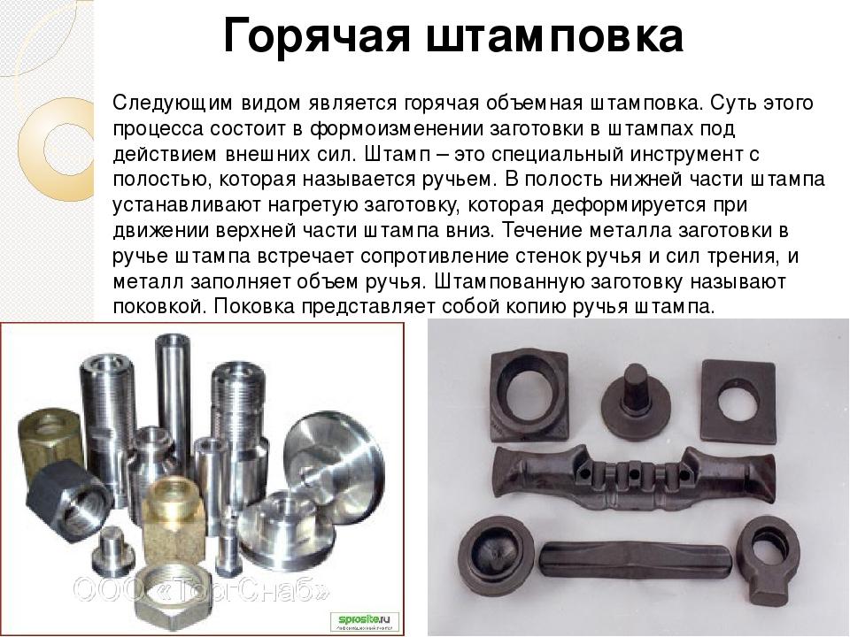 Горячая объемная штамповка металла – сущность процесса   мк-союз.рф