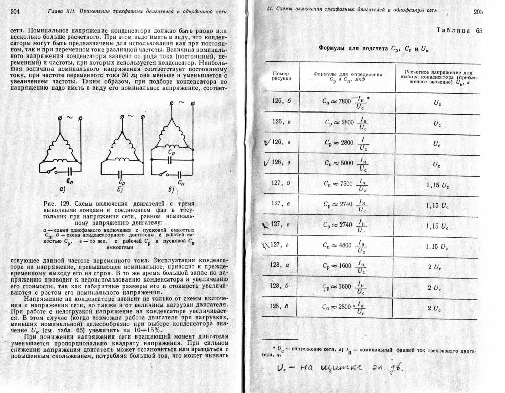 Расчет емкости конденсатора для трехфазного двигателя - онлайн калькулятор