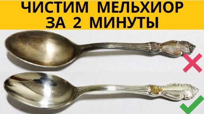 Как почистить столовое серебро (ложки, вилки) от черноты