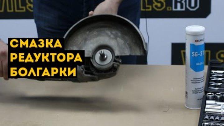 Смазка для редуктора болгарки: как смазать редуктор ушм своими руками? как правильно использовать смазку и осуществить ее замену?