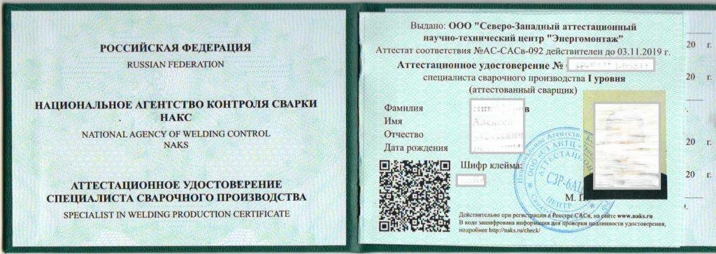 Клеймо сварщика, полученное по итогам аттестации в национальном агентстве контроля сварки