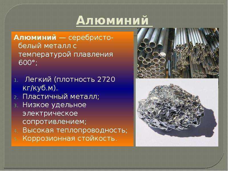 Медь и ее основные сплавы