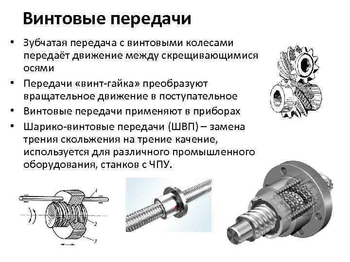 Шарико-винтовые передачи (швп) для чпу в сборе.