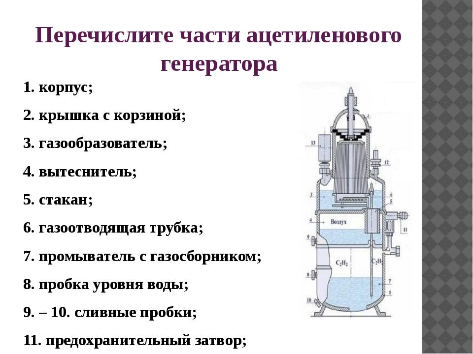 Принцип работы ацетиленового генератора - морской флот