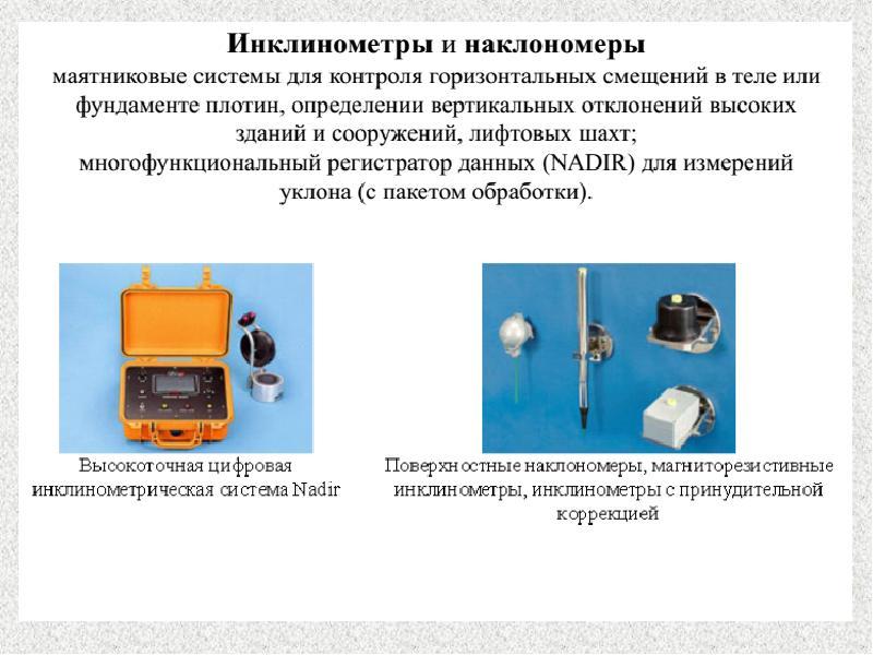 Чем измерить расстояние на местности. приборы для измерения длин линий