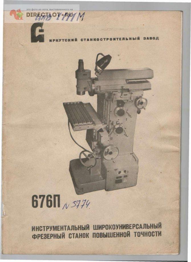 Широкоуниверсальный фрезерный станок 676п: технические характеристики