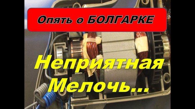 Искрят щетки электродвигателя болгарки причина - xl-info.ru