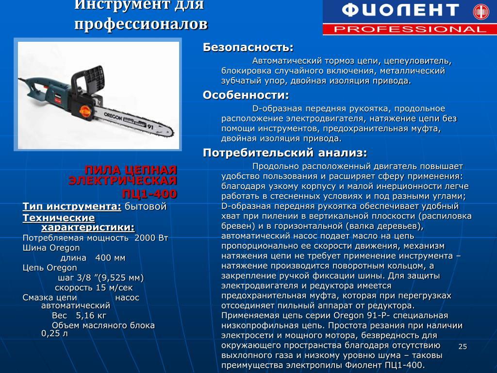 Работа бензопилой: первый запуск, техника безопасности, видео инструкция