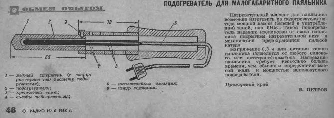 Как сделать паяльник своими руками из ручки, резистора