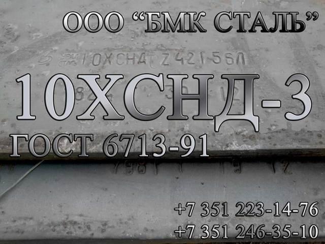 Лист 10хснд гост 6713-91