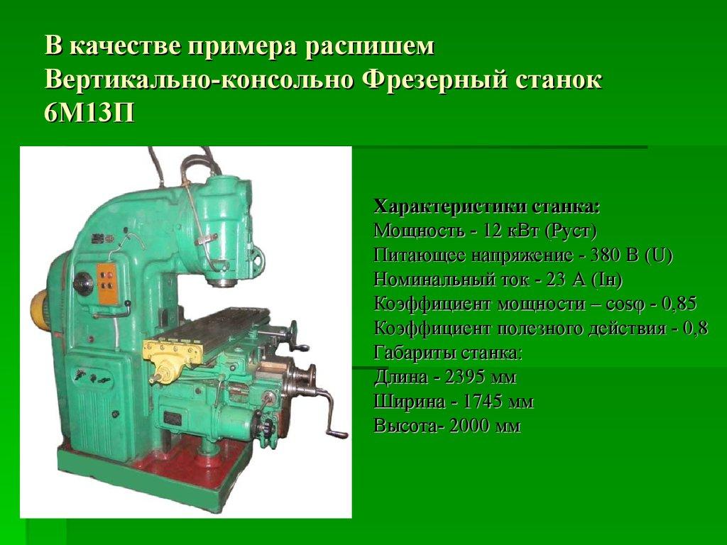 Вертикально-фрезерный обрабатывающий центр с чпу по металлу купить, цена на 3 и 4-осевой (координатный) станок