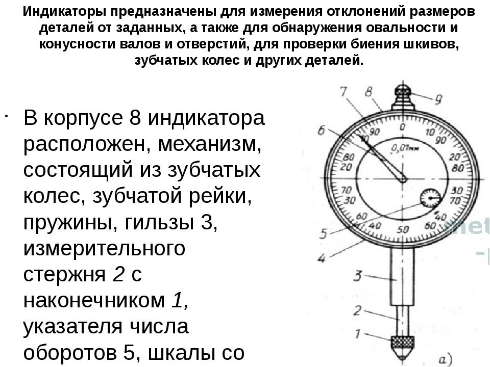 Как пользоваться микрометром: инструкция для новичков