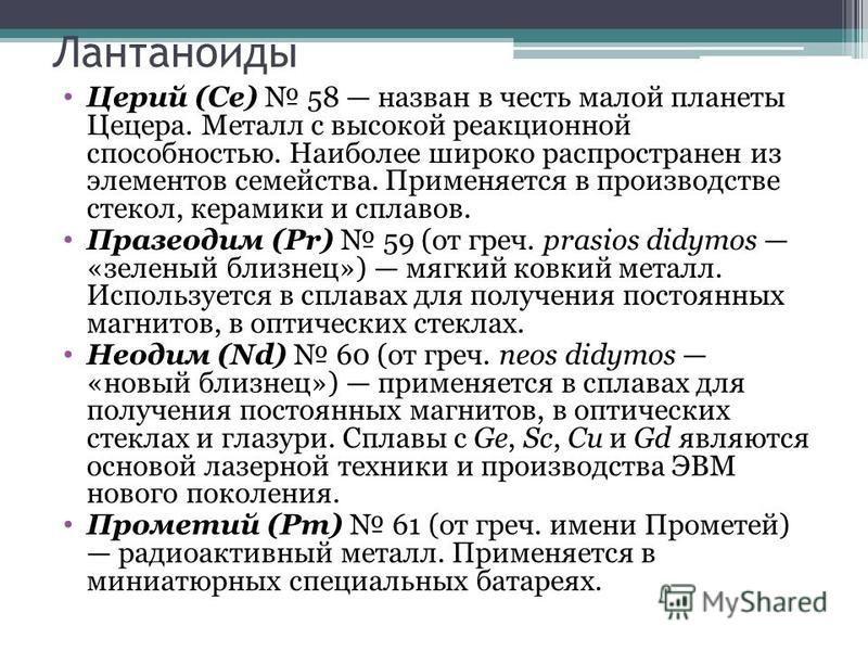 Периодический закон и периодическая система д. и. менделеева
