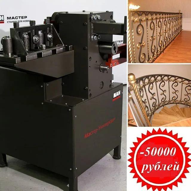 Станок кузнечный мастер-2у 380в - цена, отзывы, технические характеристики, видео, инструкция