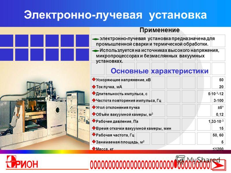 Электронно-лучевая сварка, технология, оборудование, особенности и принцип работы
