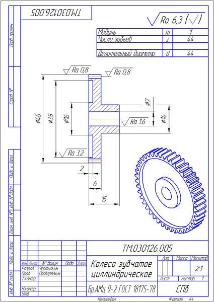 Гост 2.405-75 ескд. правила выполнения чертежей конических зубчатых колес - скачать бесплатно