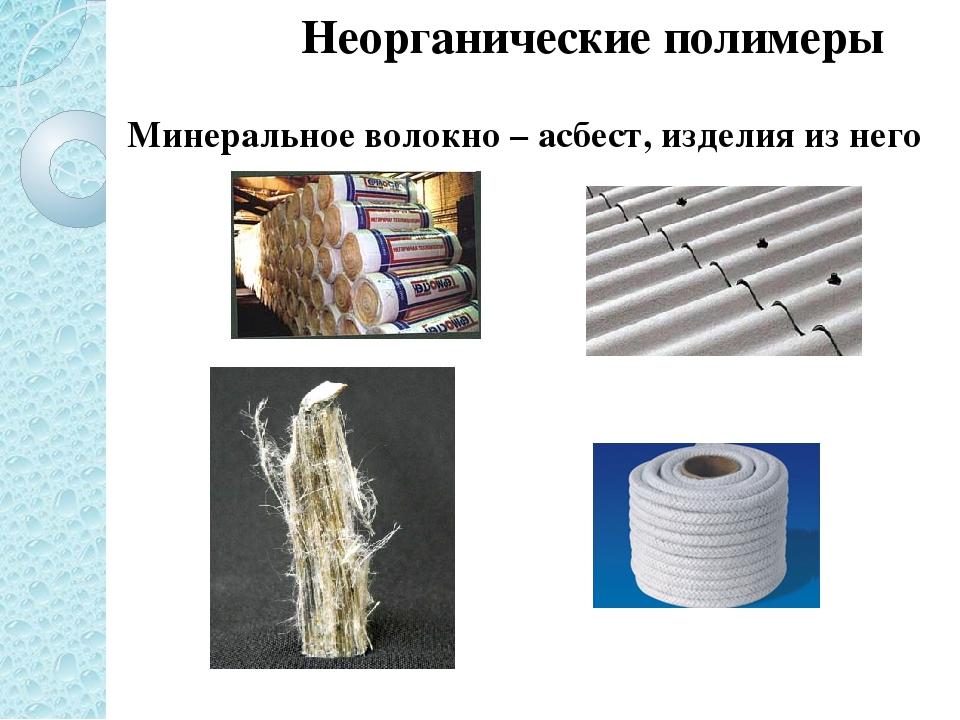 Полимеры органическские, неорганические, элементоорганические. производные и пластмассы