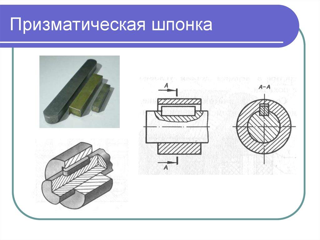Процессы соединения шпонками деталей и сборочных единиц паровых турбин при сборке во время изготовления на производстве