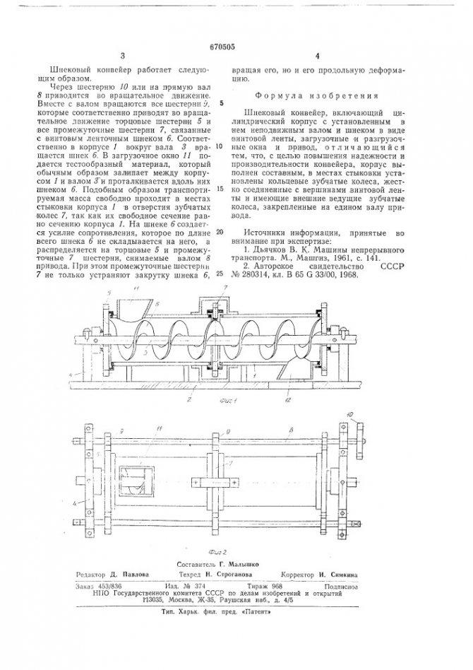 Транспортеры шнековые - каталог сельхозтехники - агробаза