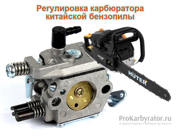 Как работает карбюратор бензопилы подробное описание – мои инструменты