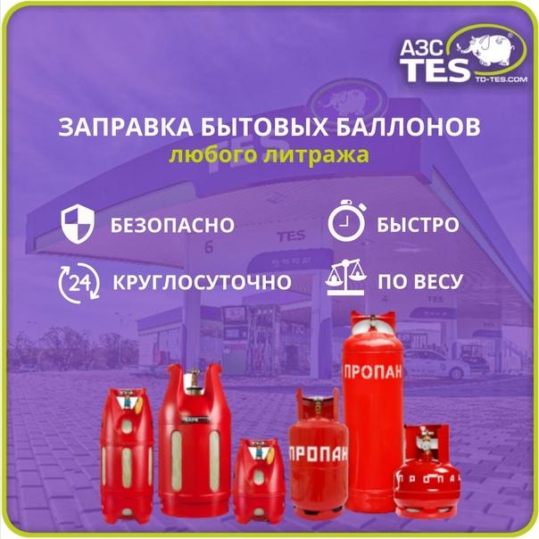 Процедура периодической проверки и испытания газового баллона
