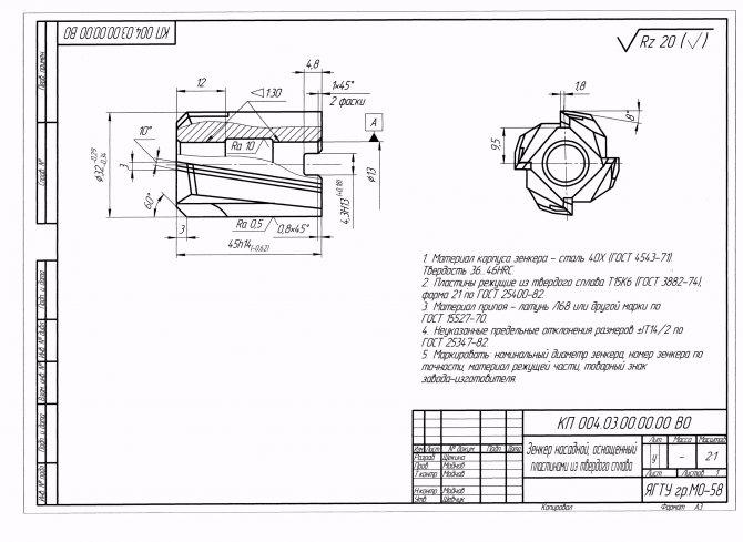 Цековка по металлу: описание и особенности инструмента