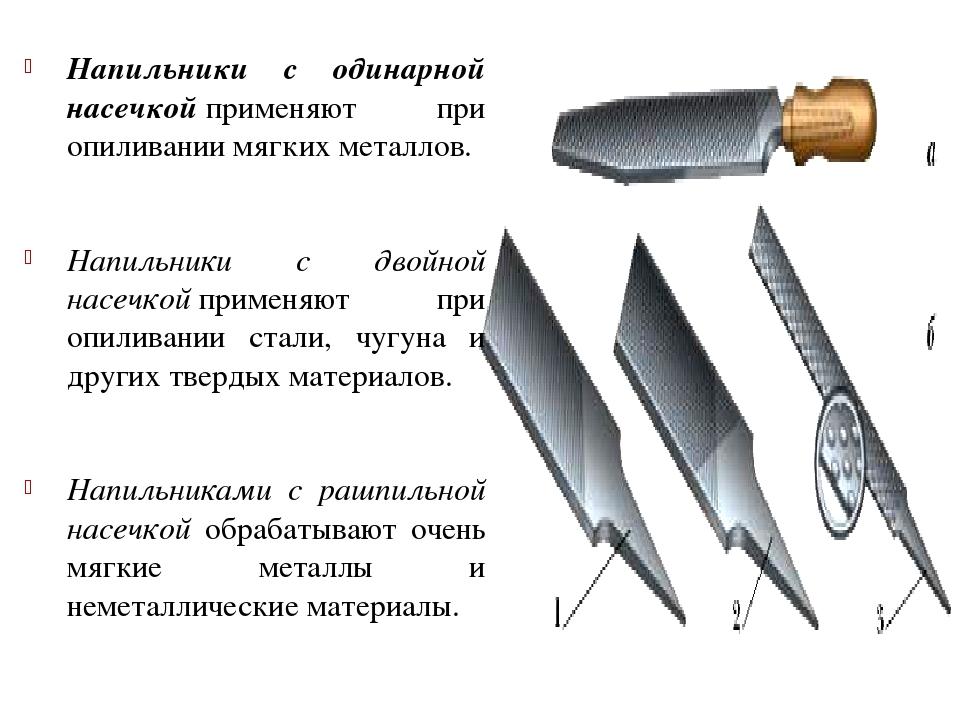Напильник: назначение и разновидности слесарного инструмента различного сечения и размера