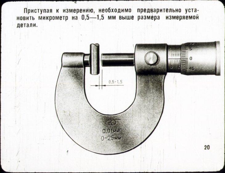 Как правильно измерять микрометром