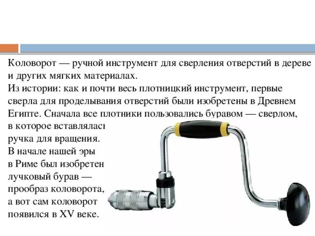 Коловорот ручной: назначение, устройство, принцип работы