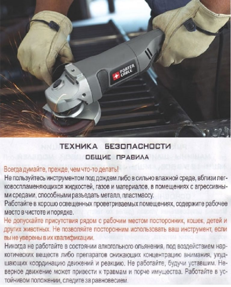 Техника безопасности при работе с болгаркой | проинструмент