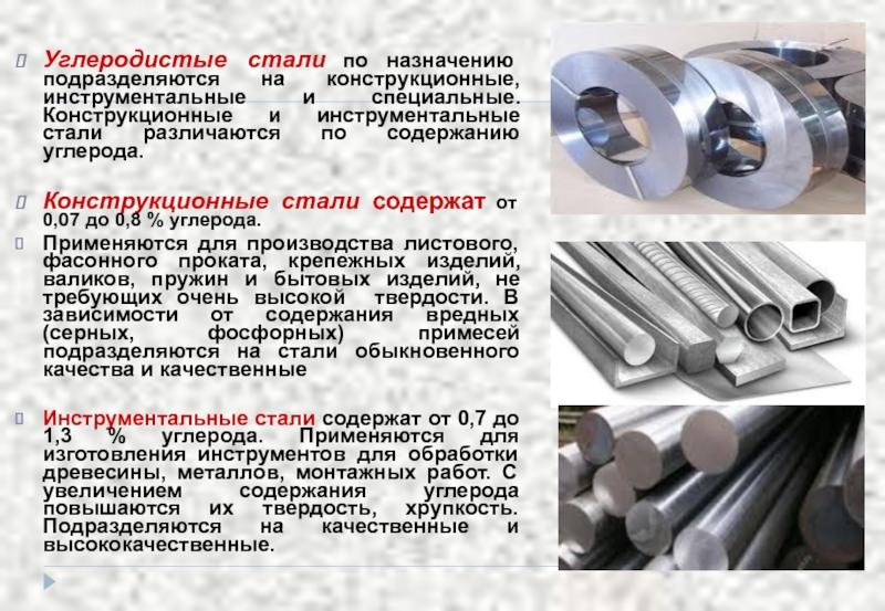 Углеродистые инструментальные стали