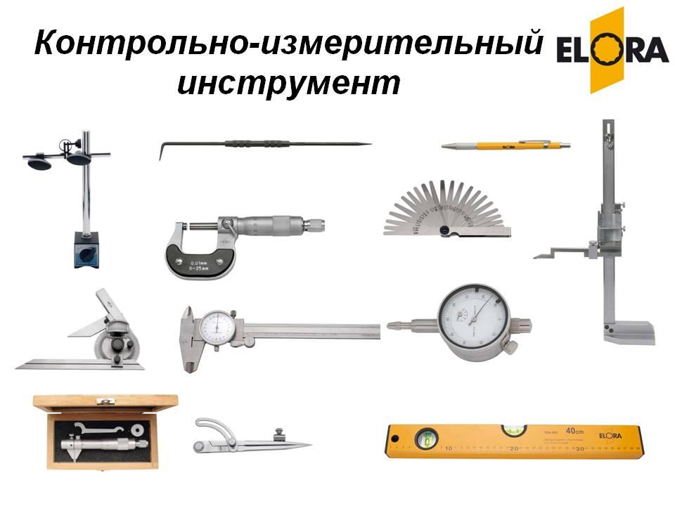 Контрольно измерительные приборы виды и назначение